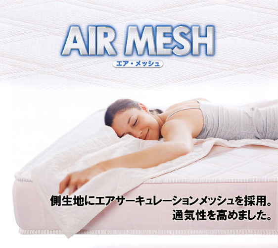 airmesh_main