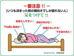 横向き寝の注意